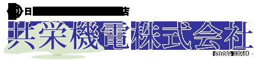 共栄機電株式会社|日立産機システム特約店|静岡県沼津市