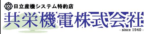 共栄機電 ロゴ