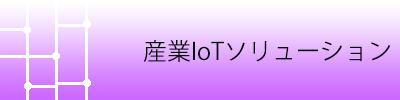 産業IoTソリューション