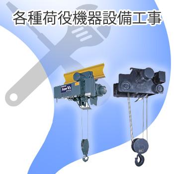 各種荷役機器設備工事
