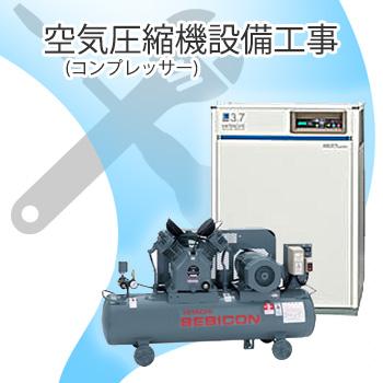 空気圧縮機(コンプレッサー)設備工事