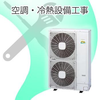 空調・冷熱設備工事