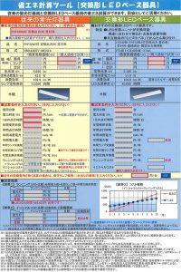 オイルミスト交換型LEDベース器具更新工事 省エネ実例
