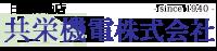 共栄機電株式会社|日立特約店|静岡県沼津市